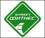 Street Фитнес
