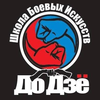 """Школа боевых искусств """"ДоДзё"""""""