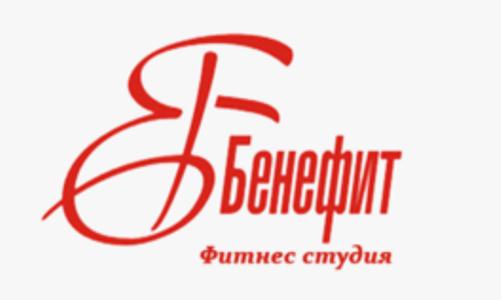 Бенефит