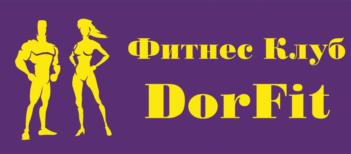 Дорфит