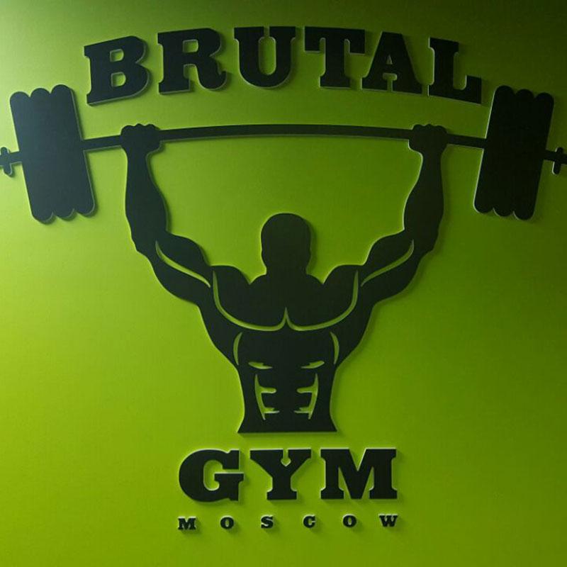 Брутал