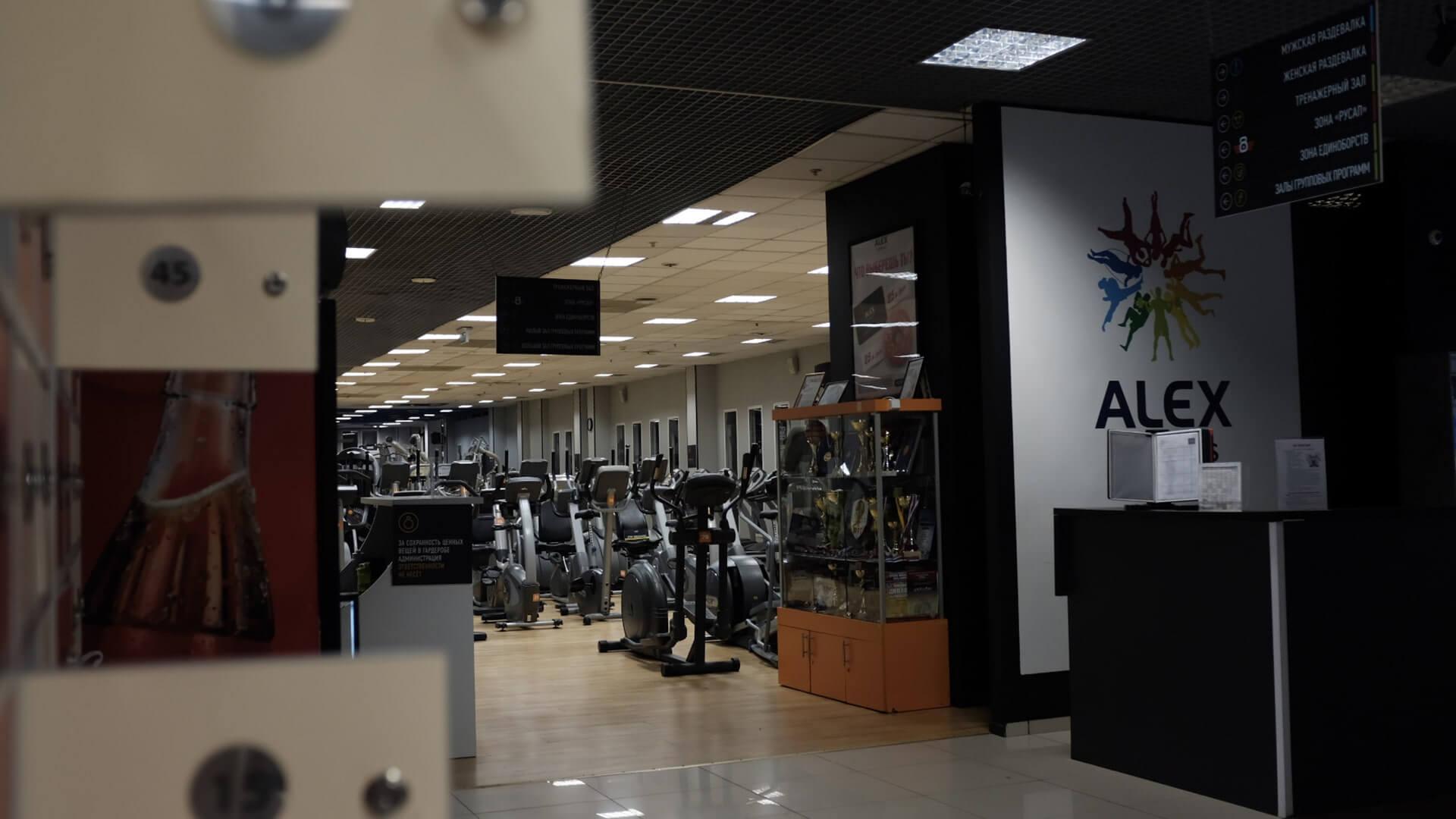 Alex Fitness Химки